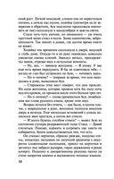 Нарушенная заповедь (м) — фото, картинка — 11