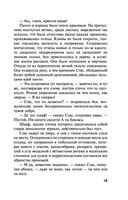Нарушенная заповедь (м) — фото, картинка — 12