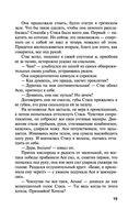Нарушенная заповедь (м) — фото, картинка — 14