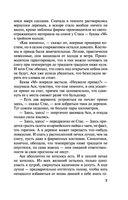 Нарушенная заповедь (м) — фото, картинка — 6