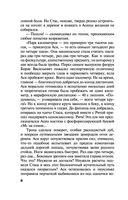 Нарушенная заповедь (м) — фото, картинка — 7