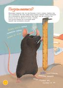 Я мышь — фото, картинка — 1