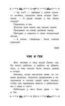 Тимур и его команда. Рассказы и повести — фото, картинка — 6