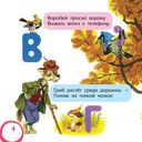 Азбука в стихах и картинках — фото, картинка — 4