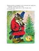 Большая книга маленьких сказок — фото, картинка — 10