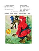 Большая книга маленьких сказок — фото, картинка — 11