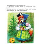 Большая книга маленьких сказок — фото, картинка — 14