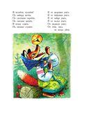 Большая книга маленьких сказок — фото, картинка — 15