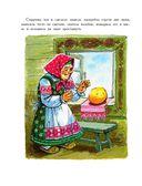 Большая книга маленьких сказок — фото, картинка — 6