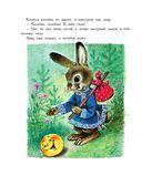 Большая книга маленьких сказок — фото, картинка — 8