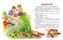 Мышонок Пик и другие сказки — фото, картинка — 3