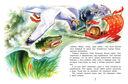 Мышонок Пик и другие сказки — фото, картинка — 4