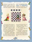 Шахматы. Большой самоучитель для детей — фото, картинка — 13