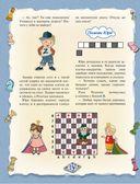Шахматы. Большой самоучитель для детей — фото, картинка — 14