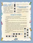 Шахматы. Большой самоучитель для детей — фото, картинка — 15