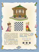 Шахматы. Большой самоучитель для детей — фото, картинка — 9