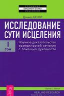 Исследование сути исцеления в 3 томах. Рабочая тетрадь (комплект из 4 книг) — фото, картинка — 1