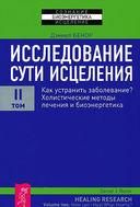 Исследование сути исцеления в 3 томах. Рабочая тетрадь (комплект из 4 книг) — фото, картинка — 2