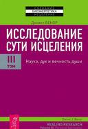 Исследование сути исцеления в 3 томах. Рабочая тетрадь (комплект из 4 книг) — фото, картинка — 3