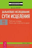 Исследование сути исцеления в 3 томах. Рабочая тетрадь (комплект из 4 книг) — фото, картинка — 4