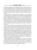 Лабиринт Химеры (м) — фото, картинка — 12