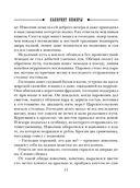 Лабиринт Химеры (м) — фото, картинка — 10