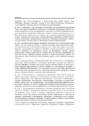 Самоучитель Mac OS X 10.7 Lion. Русская версия — фото, картинка — 11