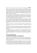 Самоучитель Mac OS X 10.7 Lion. Русская версия — фото, картинка — 12