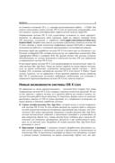 Самоучитель Mac OS X 10.7 Lion. Русская версия — фото, картинка — 13