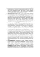 Самоучитель Mac OS X 10.7 Lion. Русская версия — фото, картинка — 14