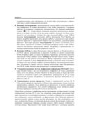 Самоучитель Mac OS X 10.7 Lion. Русская версия — фото, картинка — 15