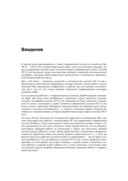 Самоучитель Mac OS X 10.7 Lion. Русская версия — фото, картинка — 9