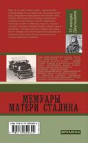 Мемуары матери Сталина — фото, картинка — 9