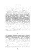 Портрет Дориана Грея. Баллада Редингской тюрьмы. Сказки — фото, картинка — 11