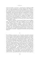 Портрет Дориана Грея. Баллада Редингской тюрьмы. Сказки — фото, картинка — 13