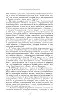 Портрет Дориана Грея. Баллада Редингской тюрьмы. Сказки — фото, картинка — 14