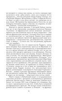 Портрет Дориана Грея. Баллада Редингской тюрьмы. Сказки — фото, картинка — 8