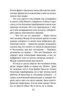 Реквием Сальери (м) — фото, картинка — 12