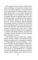 Реквием Сальери (м) — фото, картинка — 13