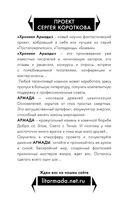 Война Купола — фото, картинка — 2