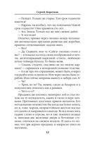 Война Купола — фото, картинка — 12