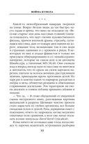 Война Купола — фото, картинка — 13
