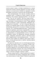 Война Купола — фото, картинка — 14