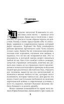 Война Купола — фото, картинка — 5