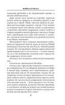 Война Купола — фото, картинка — 9