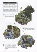 Minecraft. Мини-игры — фото, картинка — 3