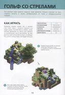 Minecraft. Мини-игры — фото, картинка — 4